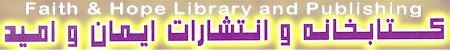 Faith & Hope Persian Christian Library & Publishing - Farsi Christian Literature