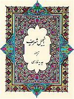 Today's Persian New testament by Iran Bible Society, 3rd print 1981, Tehran