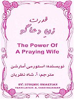 The Power of A Praying Wife in Farsi - A new Book Translated to Persian by Faith and Hope Publishing