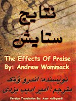 The Effects of Praise, Natayeje Setayesh, A New Persian Christian Book from Faith & Hope Library and Publishing, The Effects of Praise book by Andrew Wommack, Translated to Persian By Amir Adibyazdi, Impact of Praising God in your Life, The Extraordinary Power of Praising Life, Why you should Worship and Praise God, A farsi Christian Book on Worship and Praise of God, A Praise Book for Iranian Christians, A Farsi Book by Andrew Wommack