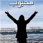 A New Farsi Worship CD by Georgette, Persian Gospel Music CD Beloved by Georgette, Iranian Christian Praise and Worship CD by Georgette, Mahboob - Beloved