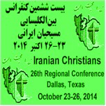 26th Iranian Christians Conference in Dallas Oct 23-26, 2014 - Biblical teachings in Farsi on Godly Ministry by The Iranian pastors Sohrab Ramtin, Tat Stewart and Jahangir Daadras