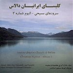 Persian Christian Hymns CD #2 by Iranian Church of Dallas, Iranian Gospel Music, Farsi Christian Worship Music by Iranian Baptist Church of Dallas