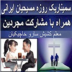 One day Family and Singles Seminar in La Crescenta (Los Angeles Area) California on June 14, 2014 - teachings by Pastor Saro Khachikian of Christ Armenian Church of La Crescenta California - Iranian Christians Conference in California USA June 14, 2014