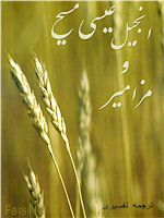 Persian Injil & Psalms, Farsi New Testament & Farsi Psalms Contemporary Translation
