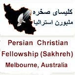 Persian Christian Fellowship of Melbourne Australia - Sakhreh - for Iranians and Farsi Speaking People Seeking God's Love, Grace & Forgiveness