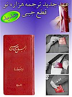 The New Milennium Persian Injil, Hezareh No Farsi New testament in Paperback and Pocketsize