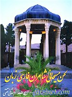 Persian Book by Bishop Dehqani Tafti, Christian Accents In the Persian Poets, Messianic Tone of Persian Poets and Christian Concepts in Persian Poetry