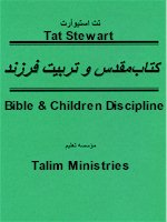 How to raise and Discipline your child according to the Word of God, What does Bible say about Fatherhood and Motherhood, A Persian Book by Talim Ministries