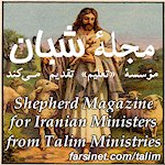 Shaban - Shepherd Persian (Farsi) Magazine for Iranian Pastors and Ministers by Talim Ministries, Free Persian Magazine, Free farsi Magazine, Free Iranian Magazine, Free Iranian Christian Magazine