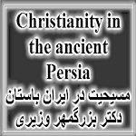 Christianity in Anccient Persia, Persian Book on the History of Religion in ancient Iran, Free Persian Book by  Bozorgmehr Vaziri
