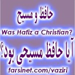 Hafiz and Christ, Hafez va Masih, Was Hafiz a Christian? An Analysis of Hafiz Poetry by Vaziri