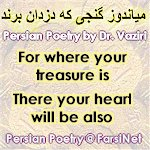 Where do you store your Treasures Persian Poetry by Bozorg-mehr Vaziri at FarsiNet, Farsi Christian Poetry based on sayings of Jesus in Matthew 6:19-24 by Dr. Vaziri at FarsiNet, Farsi Poetry, Iranian Christian Poetry
