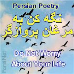 Jesus' Teaching on Worry about Life in Persian Poetry by Vaziri, Farsi Poetry based on matthew 6:25-24 on Worrying About Life, Iranian Poetry on Jesus Teaching about Trusting God