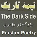 Persian Poetry on the dark Side of the Humanity, Nimeyeh Taarik farsi Poetry, Persian Poetry on Life without the Guiding Light and Love of Christ, a life with a Dark Side