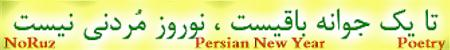 NoRooz Persian New Year the Ever lasting Tradition and Celebration Poetry by Bozorg-Mehr vaziri from Houston, NoRuz is an Everlasting Ancient Persian Tradition, Persian Poetry on Significance & Longivity of NoRuz Persian New Year by Vaziri