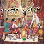 What is NowRuz? How can one fully understand NowRooz? What is the True Meaning of NoRuz? A Persian Essay by Dr. Bozrog-Mehr Vaziri, Free Farsi Book on history of NowRuz and Persian New year in Iran