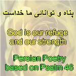 God is our Refuge and our strength, Persian Poetry by Vaziri based on Pslam 46 at FarsiNet, Farsi Christian Poetry on the power of trusting God's Sovernity in our lives and in the World by Vaziri at FarsiNet