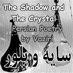 The Shadow and The Crystal Persian Poetry by Dr. Bozorgmehr Vazir, Farsi Poetry on the true meaning of physical and spiritual life, Farsi Poetry, Iranian Poetry
