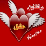 Send Free Farsi Valentine's eCard, Love is Godly and God is Love, Eshgh eCards, Farsi Love Greetings, Persian valentine's ecards, Send Free Love Greetings
