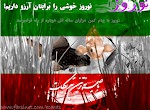 Celebrate 2500+ years of Persian Tradition and send a Free NowRuz Greeting from farsinet, Iranian New Year Free Greeting eCards