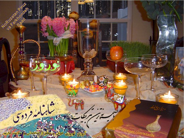 persian new year - photo #20