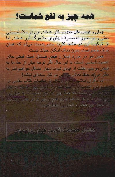 Living in the Balance of Grace and Faith, A Persian Book by Faith & Hope Library & Publishers, Taadol Bayne Faiz va Iman - Click here to go to next page