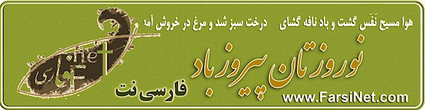 Nowruz, Persian New Year 2574 is celebrated by millions of people around the globe and is the official New year in Iran, Afghanistan, Tajikistan, Turkey, Kurdistan and Southern Iraq, Send Free Noruz Greetings at farsinet.com/ecards