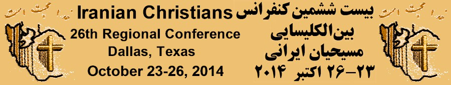 Iranian Christians 26th Regional Conference in Dallas Texas October 23-26, 2013 with teachings from Pastor Sohrab Ramtin, Pastor Afshin Pour-reza and Pastor Tat Stewart