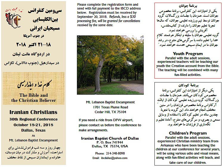 30th Iranian Christian Conference Oct 18-21, 2018 in Dallas Texas, 30th Farsi Christian Conference in Dallas Texas, 30th Persian Christian Church Conference in Dallas Texas October 18-21, 2018