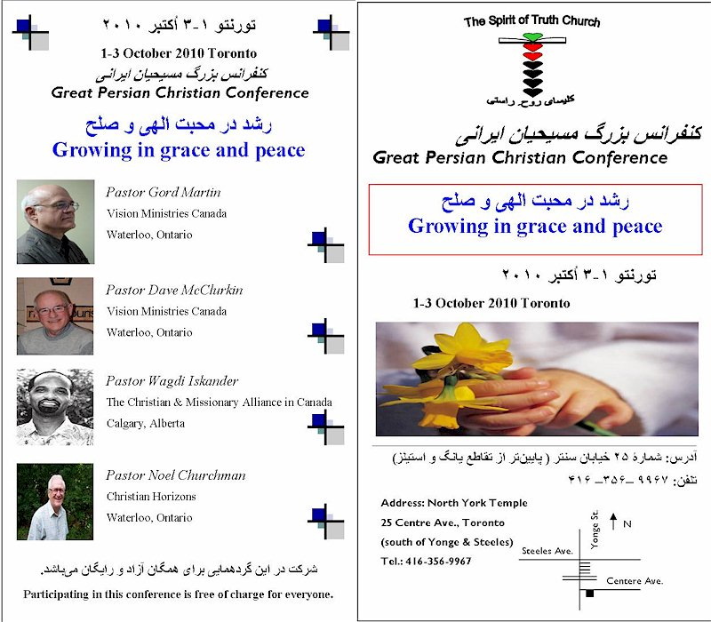 Iranian Christian Conference in Toronto Canada Organized by the Iranian Christian Church of the Spirit of Truth