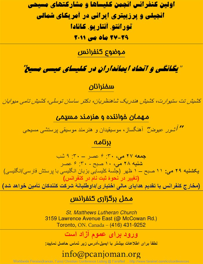 First Iranian Presbyterian Churches Conference in Toronto Canada - Conference Theme: Unity of Followers Of Jesus Christ In His Church