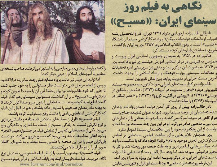 Masih - messiah, An Iranian Movie based on the Gospel of Barnabas directed by Nader Gholi Talebzadeh