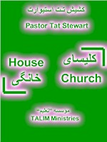 House Church - Kelisayeh Khanegi - History ande significance of House Church in Iran and in Countries where there is no Freedom of Religion, How to start a House Church, Responsibilities of House Church leaders