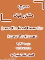 Jesus The Good Counselor Book in Persian Farsi, Teaching from Bible on how Jesus Counsel in all aspects of life and in all difficult situations we may be facing today?