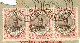 Iranian Stamps from Qajar Dynasty in 1911, Ahmad Shah of Iran Stamps 1922, 2 Shahi Stamps
