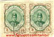 Iranian Stamps from Qajar Dynasty in 1911, Ahmad Shah of Iran Stamps 1922, 3 Shahi Stamps