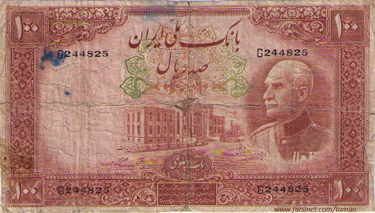 100 Rials, Reza Shah Pahlavi, 6th Series 1317 (1938) bank Notes, Ten To'man, Dah To'wman, Iranian Currency