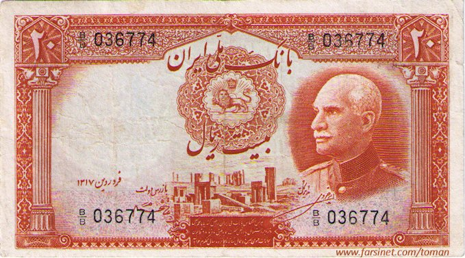 20 Rials, Reza Shah Pahlavi, 6th Series, Two To'man, Doe To'wman, Iranian Currency