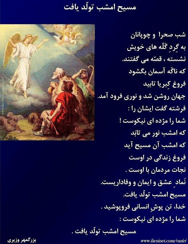 Masih Emshab Tavallod Yaft Persian Poetry by Bozorgmehr Vaziri, Christ is Born Tonight Farsi Christian Poetry by Vaziri at FarsiNet